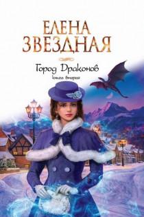 Город драконов Книга вторая
