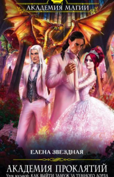 Урок 8. Как выйти замуж за темного лорда